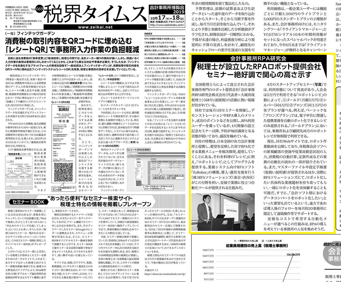 税界タイムス第69号「税理士が設立したRPAロボット提供会社 セミナー絶好調で関心の高さ示す」