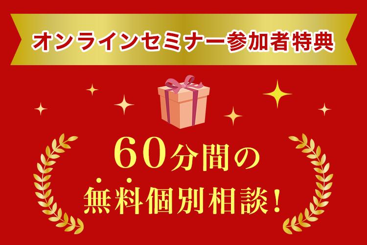 【オンラインセミナー参加者特典】60分間の個別相談無料