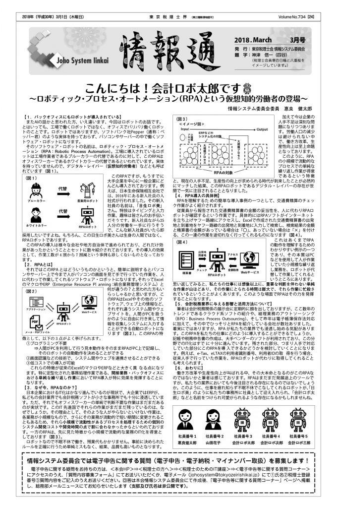 2018年3月発行の東京税理士会の新聞