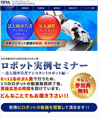 ロボット実例セミナー 法人税申告アシスタントロボット編