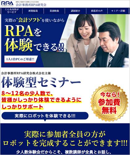 RPA体験セミナー