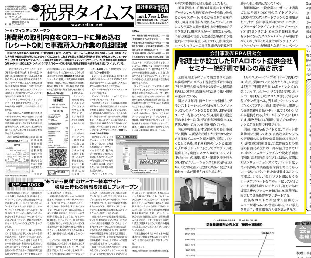 税界タイムズ69号