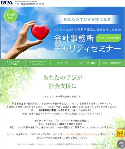 「会計事務所チャリティセミナー《 LIVE生配信 》」紹介ページ