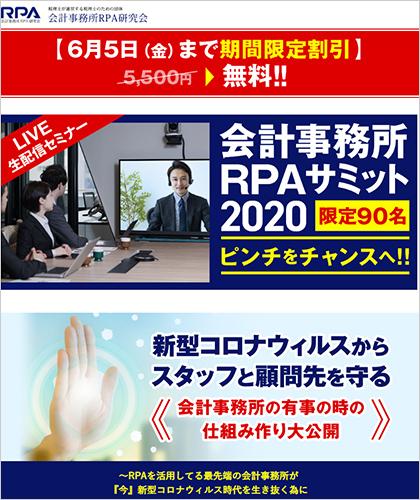 「会計事務所RPAサミット2020 《 LIVE生配信 》」紹介ページ